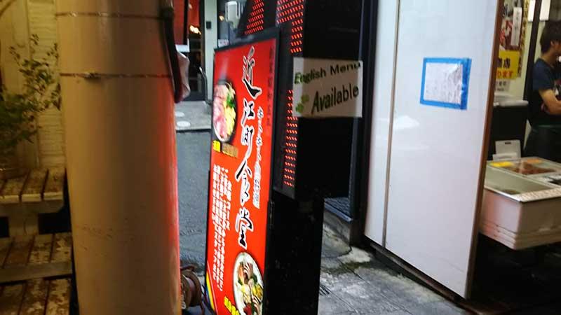 近江町食堂入口看板