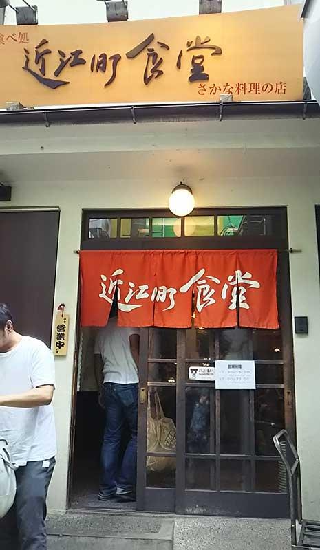 近江町食堂建物