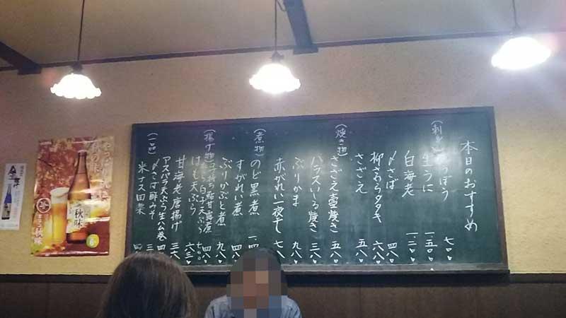 近江町食堂本日のおすすめメニュー