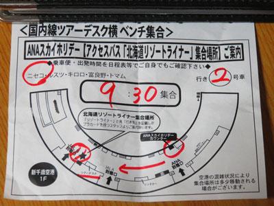 リゾートライナーの集合場所マップ