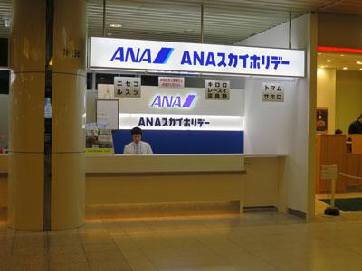 ANAスカイホリデーカウンター