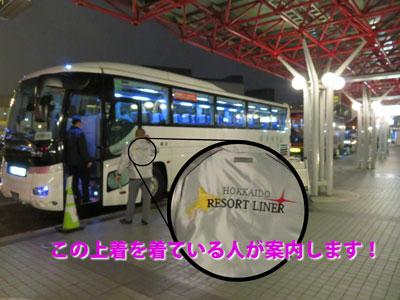 リゾートライナーバス