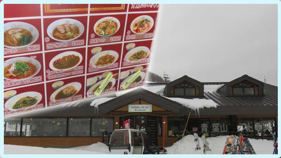 青葉山レストラン